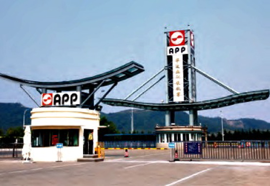 An entrance to APP's paper packaging products manufacturing plant in Ningbo, China, which houses the largest paperboard machine of its kind in the world.